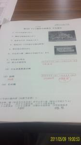 11510御田交流3