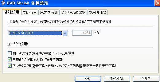 DVDShrink03.jpg