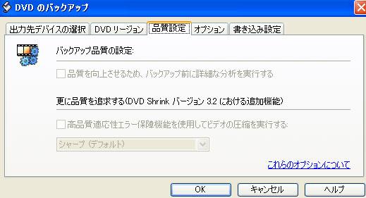 DVDShrink07.jpg