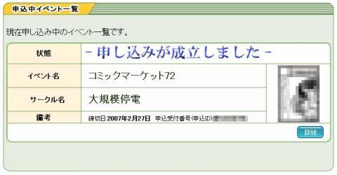 C72申込