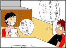 ダメ夫作品4