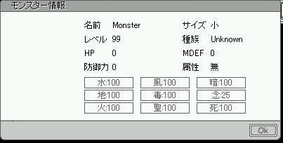 モンスター情報in宝箱