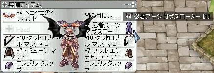 空デリ忍者スーツ