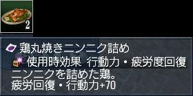 torimaru.jpg