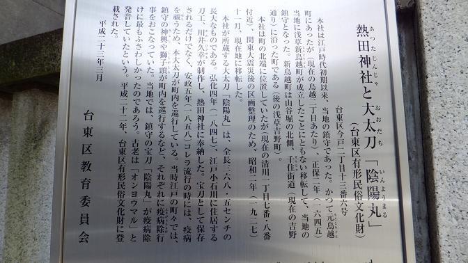 熱田神社2