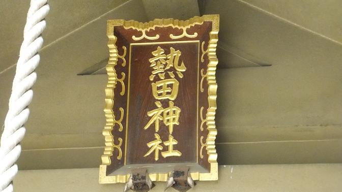 熱田神社6