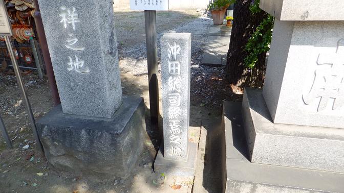 沖田総司終焉の地