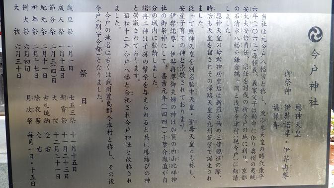 今戸神社由緒