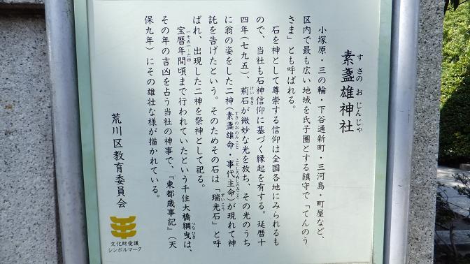 スサノオ神社の由緒