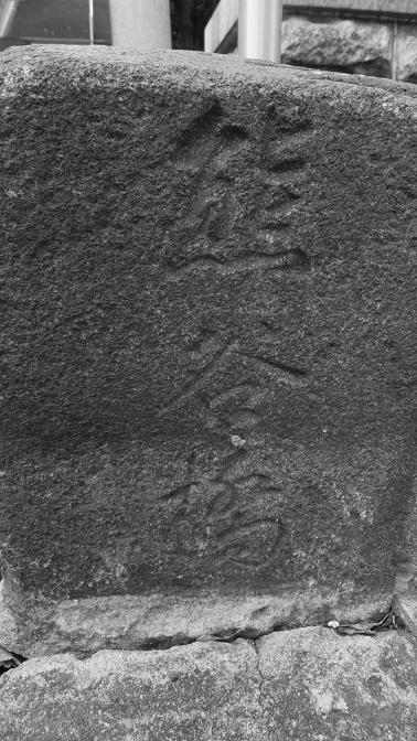 鳥居脇の塚
