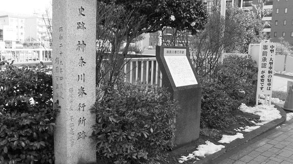 神奈川奉行所跡