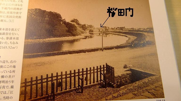 明治5・6年頃の外桜田門遠景