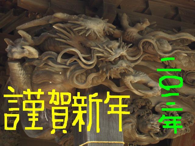 伊勢原の龍