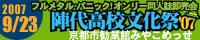 陣代高校文化祭'07