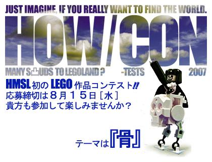 HOW/CON 2007