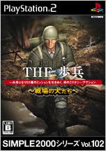 the 歩兵