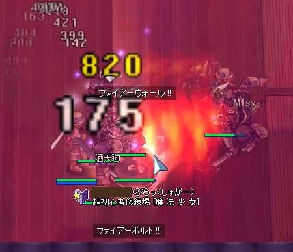 一斉攻撃ダ!