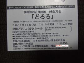 20070109230456.jpg