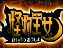 怪物王女 01話 「蘇生王女」