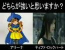 アニメ・ゲームキャラによる意外に迷う二択1~4