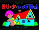 1980年代の大人のパソコンゲーム