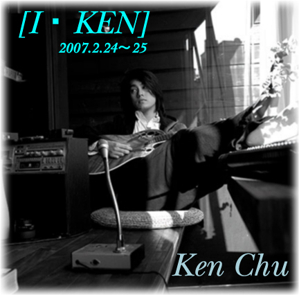 I・KEN