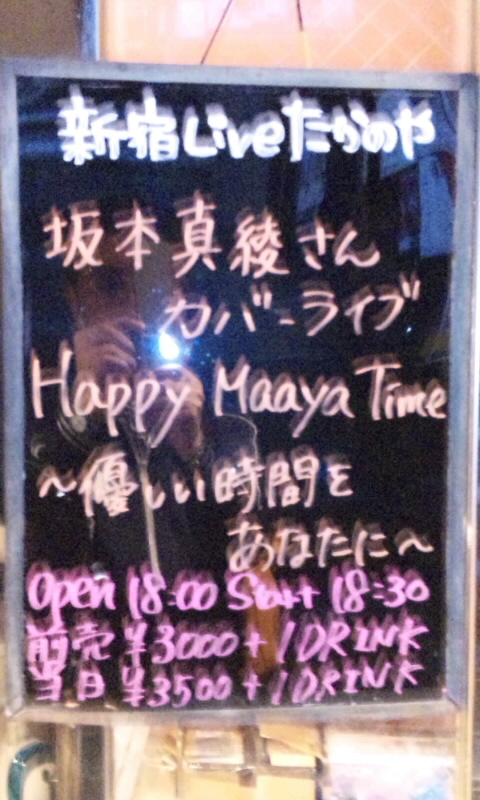HAPPY  MAAYA  TIME_20110513