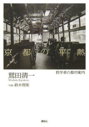 kyotonoheinetsu.jpg