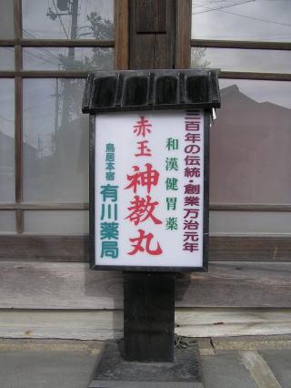 toriimoto05.jpg