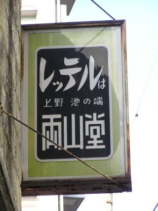 ueno24.jpg