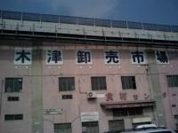 木津卸売市場