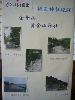 吉方位開運ツアー 寒川神社2