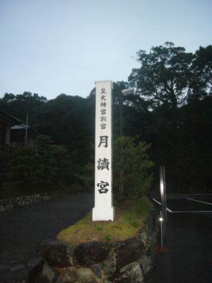 伊勢(2011年10月30日)19