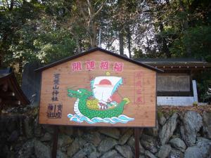 川越氷川神社 喜多院(2011年12月12日)2