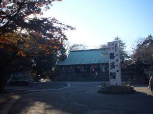 川越氷川神社 喜多院(2011年12月12日)12