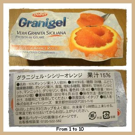 グラニジェルシシリーオレンジ