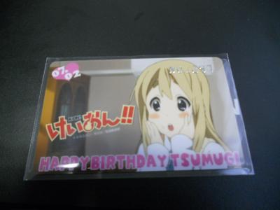 tsumugi_bdcard