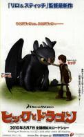 hic_dragon001