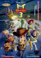 toystory3001