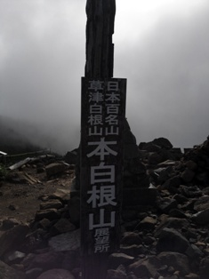白根 山頂 1