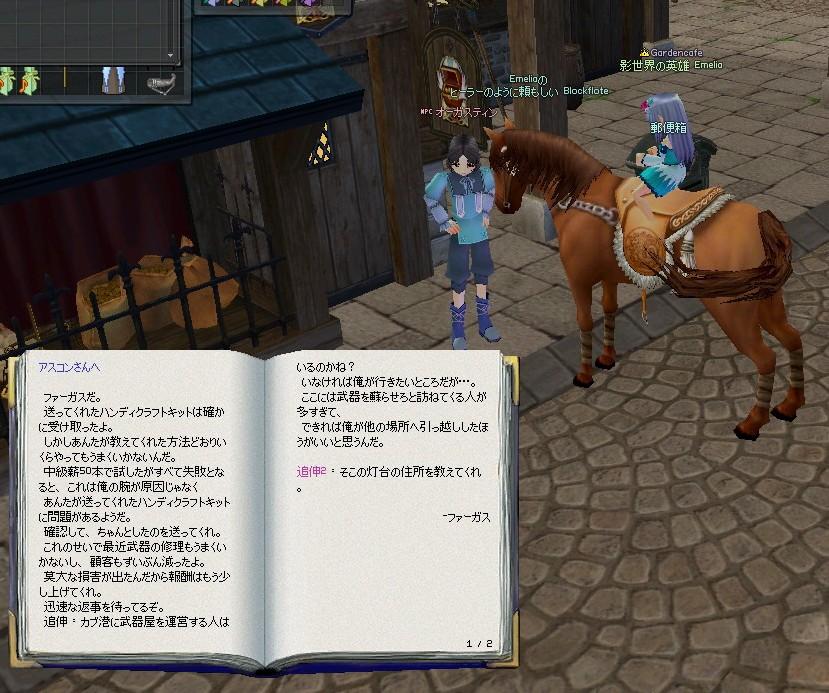 mabinogi_2011_07_23_002.jpg