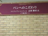 志賀さんトークショー