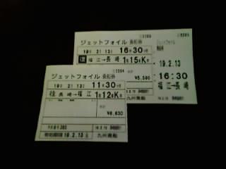 五島往復チケット