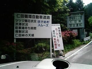 似田峠開放中
