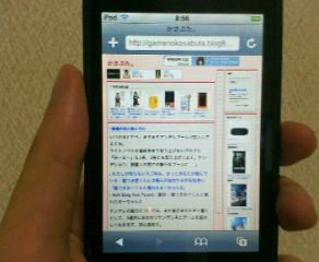 071008_ipod_2.jpg