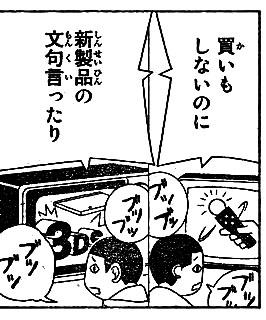 3ds_zetsubou.jpg
