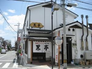 kokuteiso_edited.jpg
