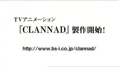 京アニ「CLANNAD」製作開始!