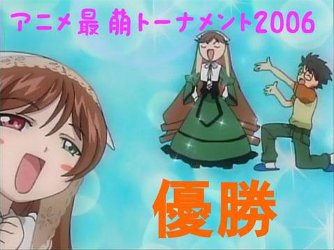 最萌2006翠星石優勝