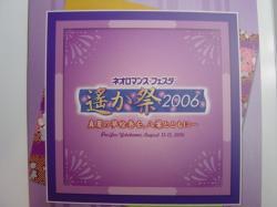 haruka2006-2.jpg